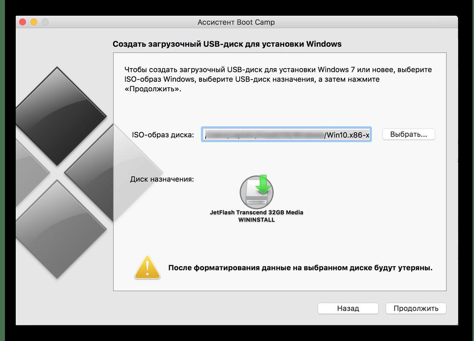 Стартовое окно виртуальной машины Boot Camp для MacOS