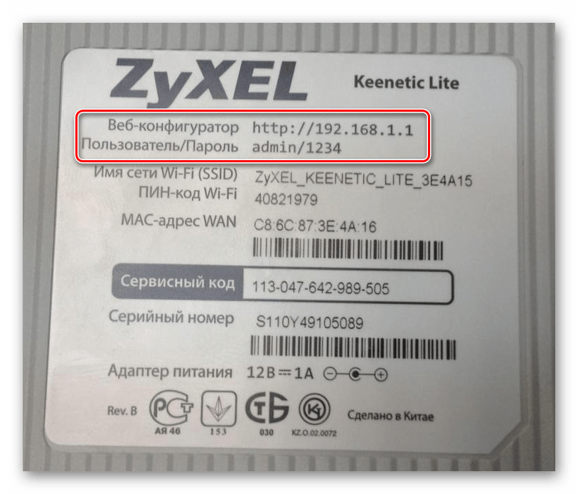 Стикер с основными параметрами Zyxel Keenetic Lite