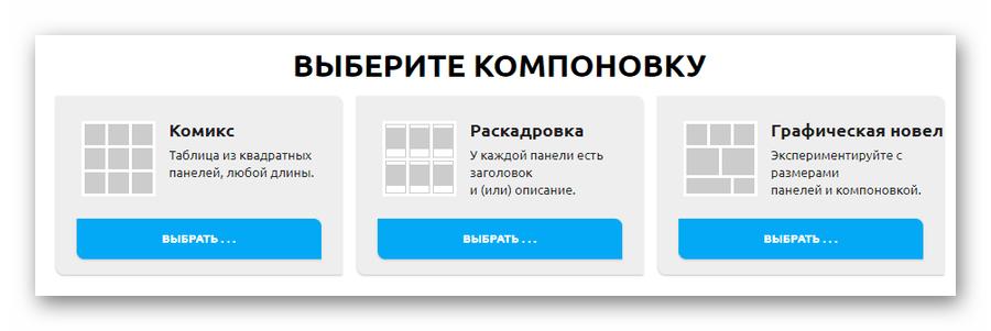 Страница выбора компоновки в онлайн-сервисе Pixton