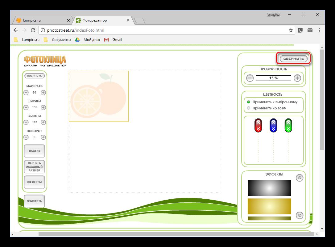 Свернуть окно обработки эффектами на онлайн-сервисе Фотоулица