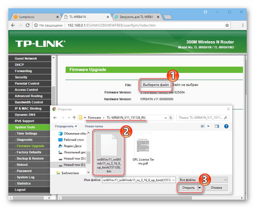 TP-Link TL-WR841N Прошивка роутера через веб-интерфейс выбор файла микропрограммы