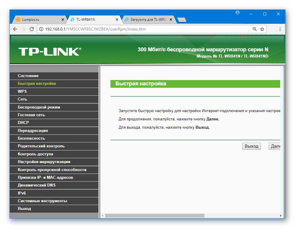 TP-Link TL-WR841N обновление прошивки через веб-интерфейс завершено