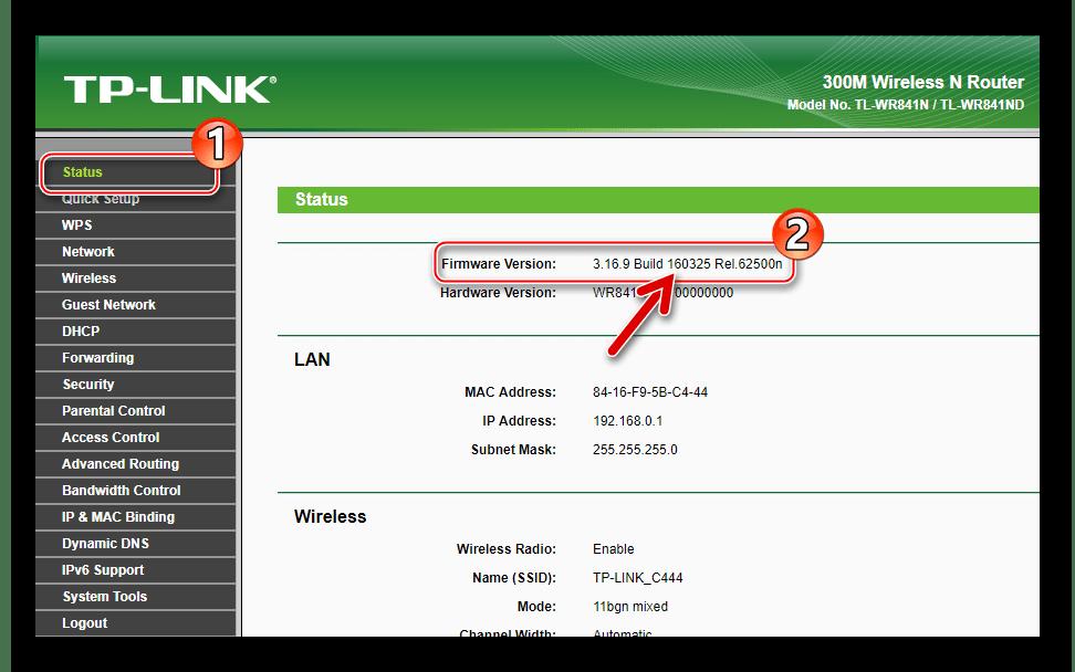 TP-Link TL-WR841N определение версии прошивки в админке девайса