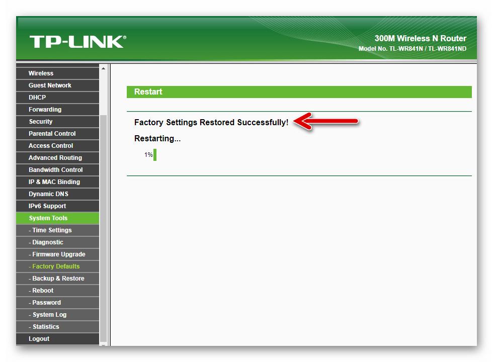 TP-Link TL-WR841N перезагрузка маршрутизатора в результате успешного сброса