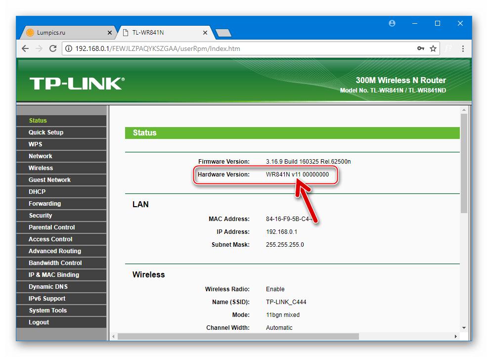 TP-Link TL-WR841N посмотреть аппаратную ревизию в веб-интерфейсе