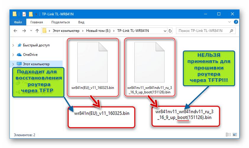 TP-Link TL-WR841N прошивки подходящие для восстановления роутера через TFTP