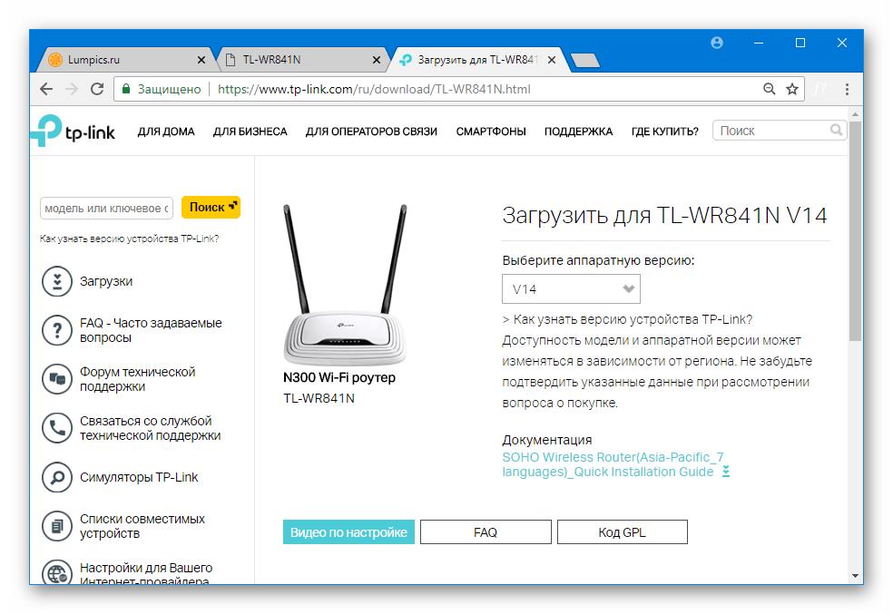 TP-Link TL-WR841N страница технической поддержки модели на официальном сайте