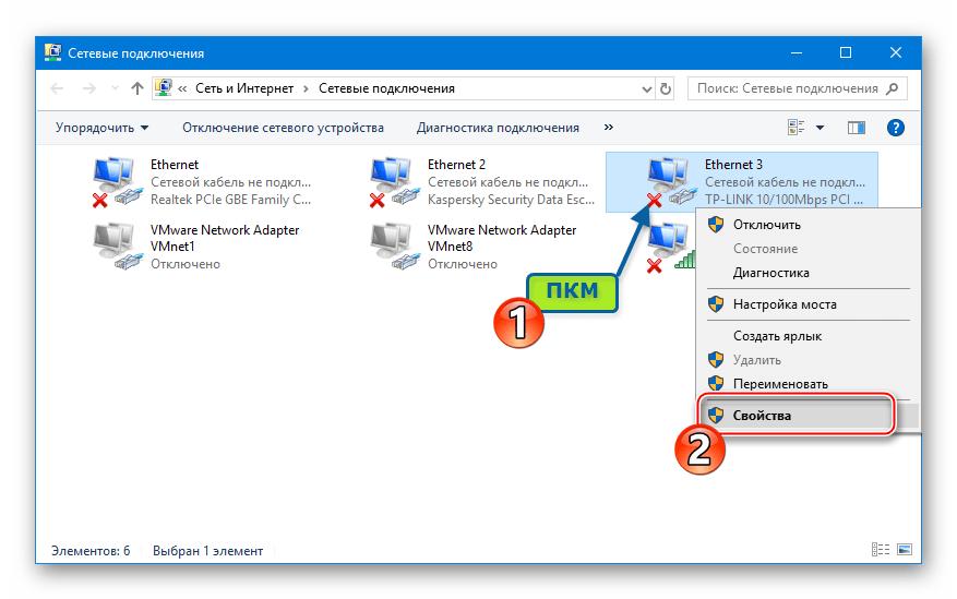 TP-Link TL-WR841N свойства сетевой карты для настройки при восстановлении прошивки роутера
