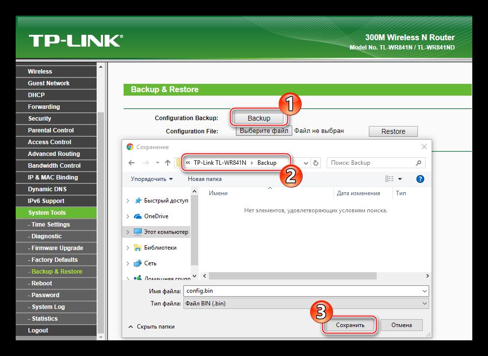 TP-Link TL-WR841N выбор пути сохранения файла бэкапа настроек