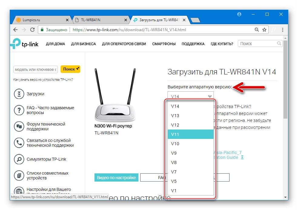TP-Link TL-WR841N выбор ревизии на оф. сайт для загрузки прошивки