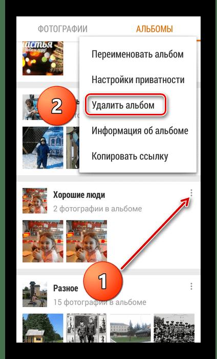 Удаление фотоальбома в приложении Одноклассники
