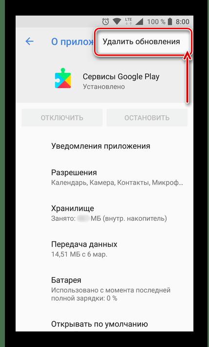Удаление обновлений Сервисов Google Play