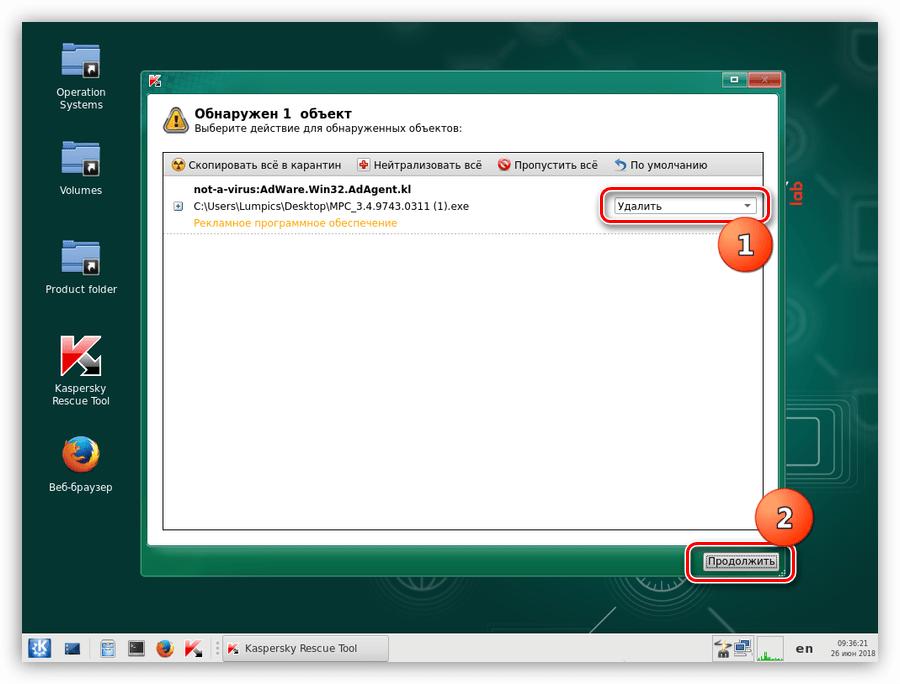 Удаление вредоносных программ с помощью Kaspersky Rescue Disk