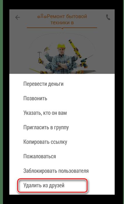 Удалить из друзей в приложении Одноклассник