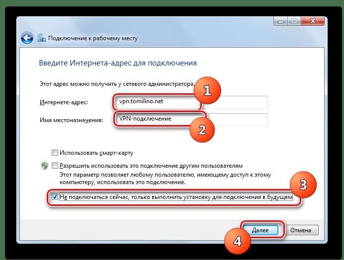 Указание интернет-адреса сервиса для подключения в окне Установка подключения или сети в Windows 7