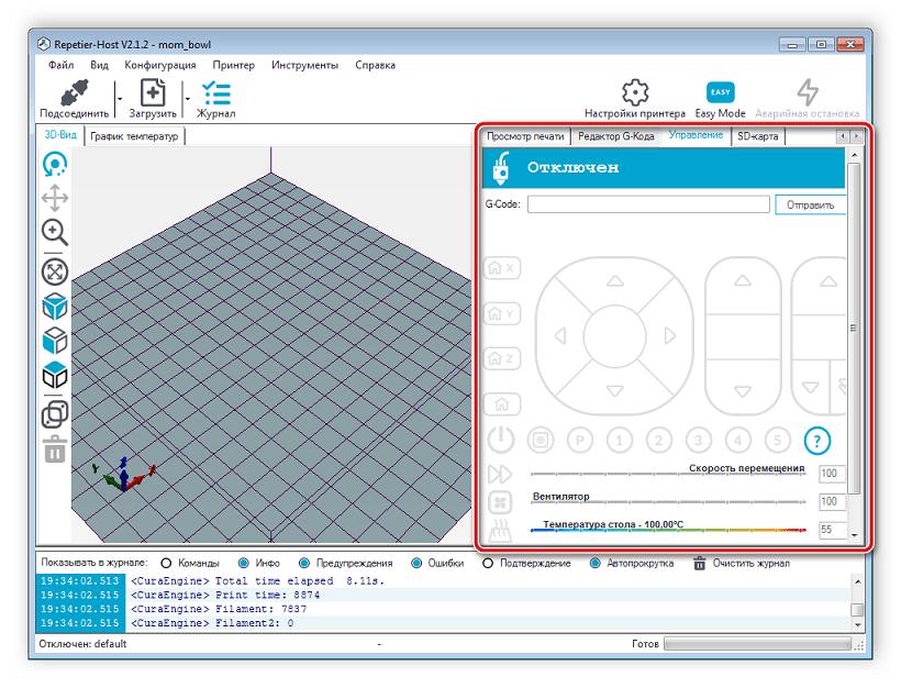 Управление принтером через программу Repetier-Host