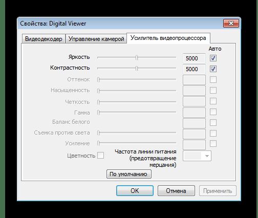 Усилитель видеопроцессора в программе Digital Viewer