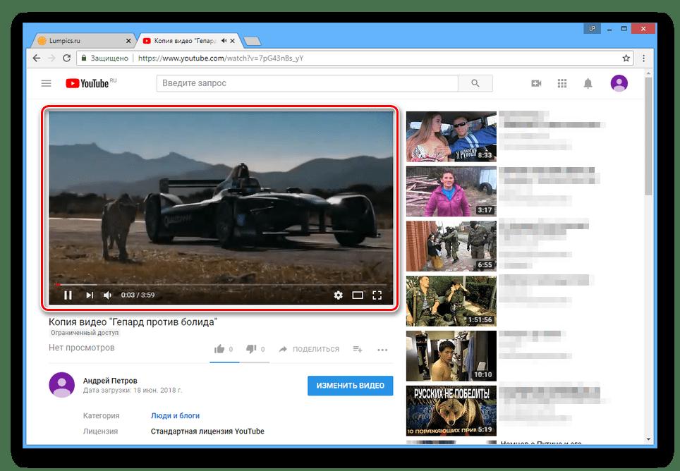 Успешно обработанное видео на сайте YouTube