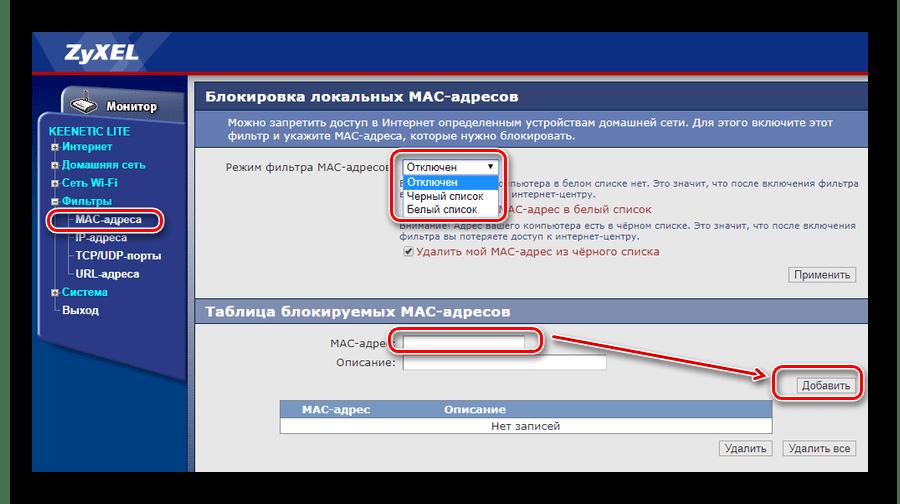 Установка фильтрации по МАС-адресу в маршрутизаторе Зиксель Кинетик Лайт