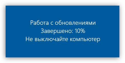 Установка обновлений во время перезагрузки Windows 10