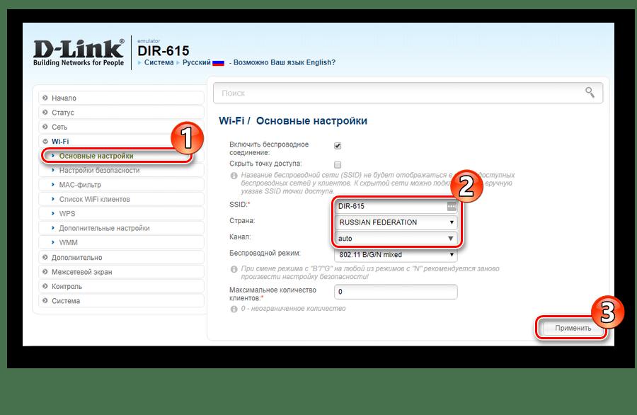 Установка основных параметров беспроводной сети в маршрутизаторе d-link dir-615