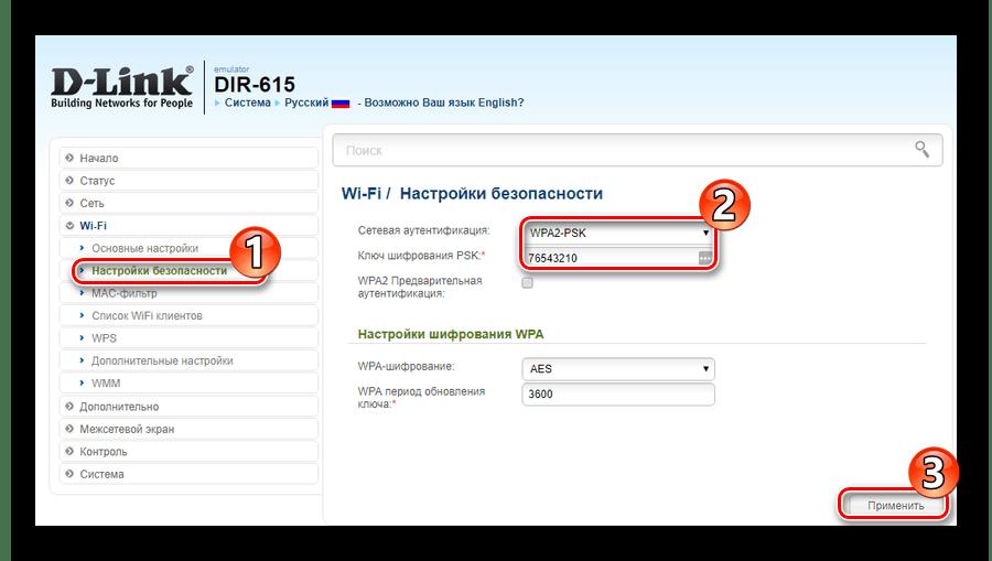 Установка пароля беспроводной сети в роутере d-link dir-615