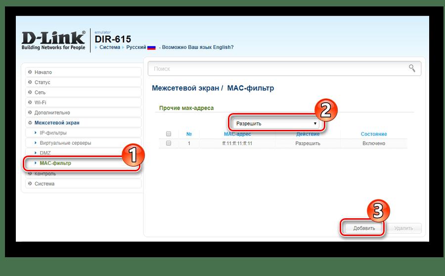 Установка правил для фильтрации по МАС-адресу в dir-615