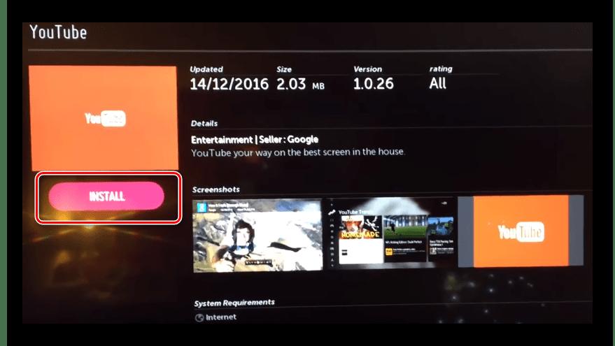 Установка приложения на телевизоре LG