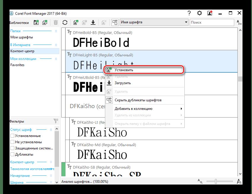 Установка выбранного из интернета шрифта в Font Manager для CorelDRAW