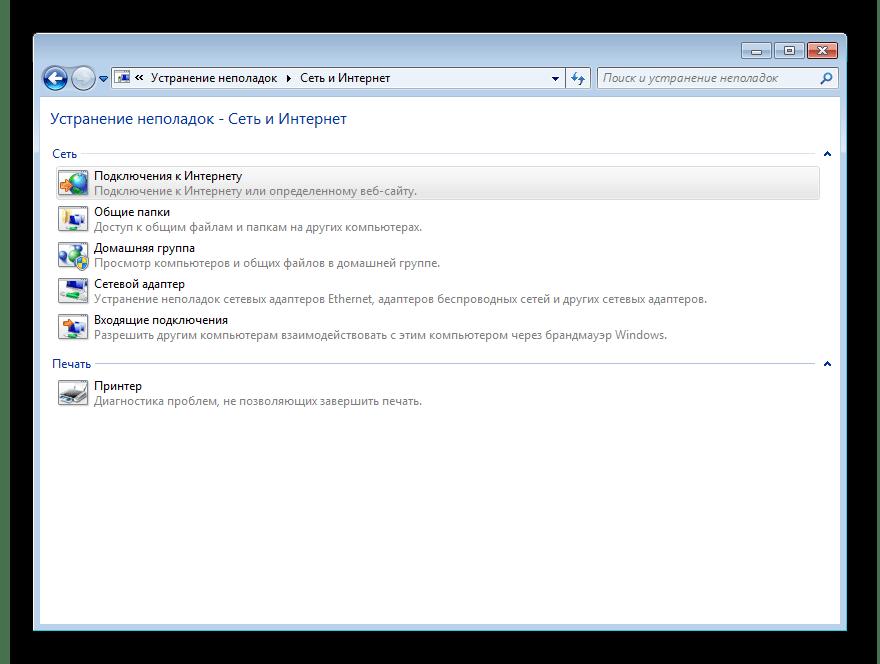 Устранение неполадок - Сеть и интернет в Windows 7