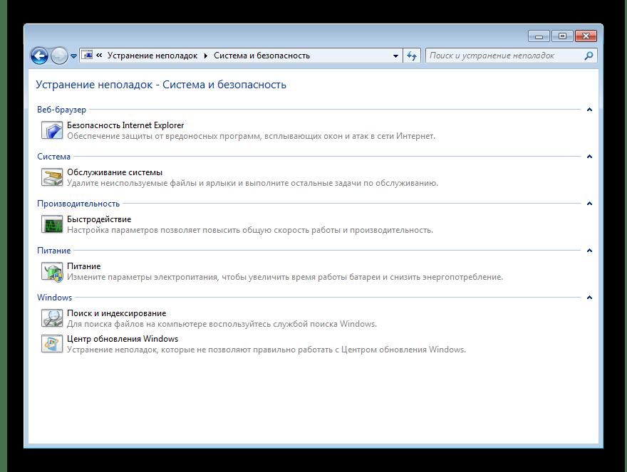 Устранение неполадок - Система и безопасность в Windows 7