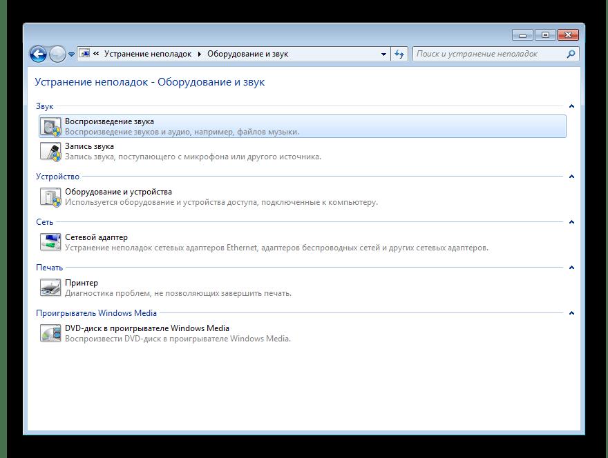 Устранение неполадок - оборудование и звук в Windows 7