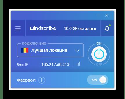 VPN подключен в окне Windscribe в Windows 7