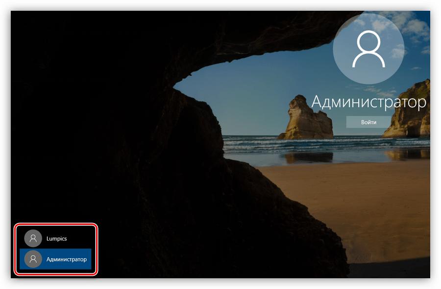 Вход Windows 10 под учетной записью Администратора