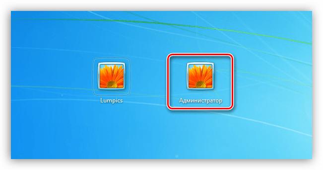 Вход в систему под учетной записью Администратора в Windows 7