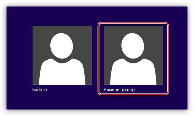 Вход в систему под учетной записью Администратора в Windows 8
