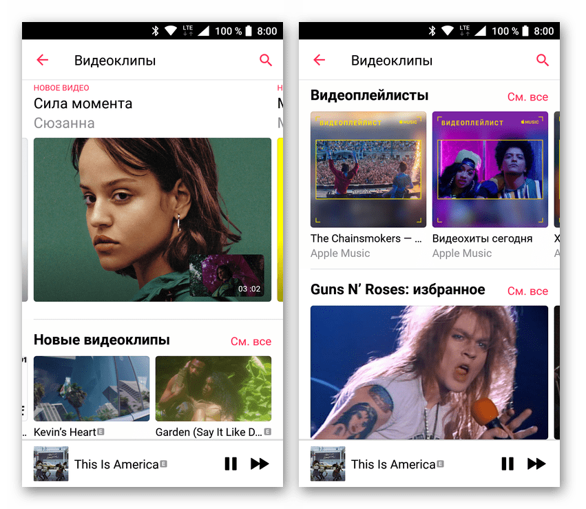 Видеоклипы в Apple Music