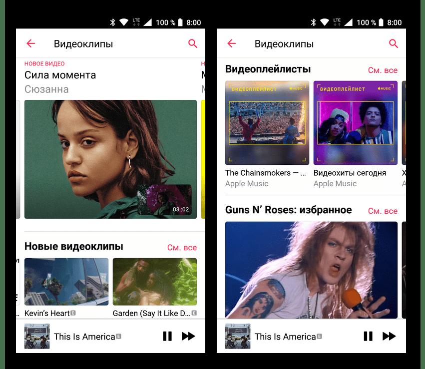 Видеоклипы в Apple Music