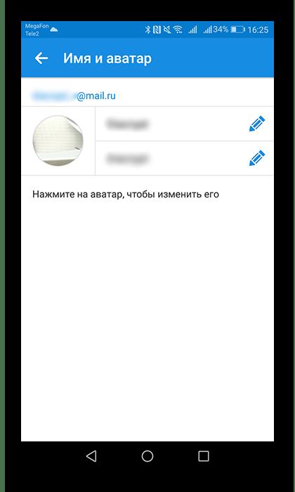 Вкладка Имя и аватар в Настройках