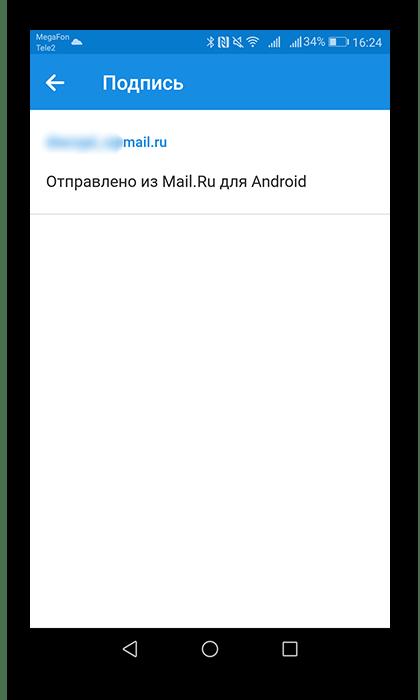 Вкладка Подпись  в Настройках