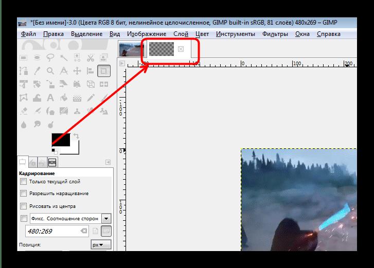 Вкладка с готовой для редактирования GIF-анимацией в GIMP