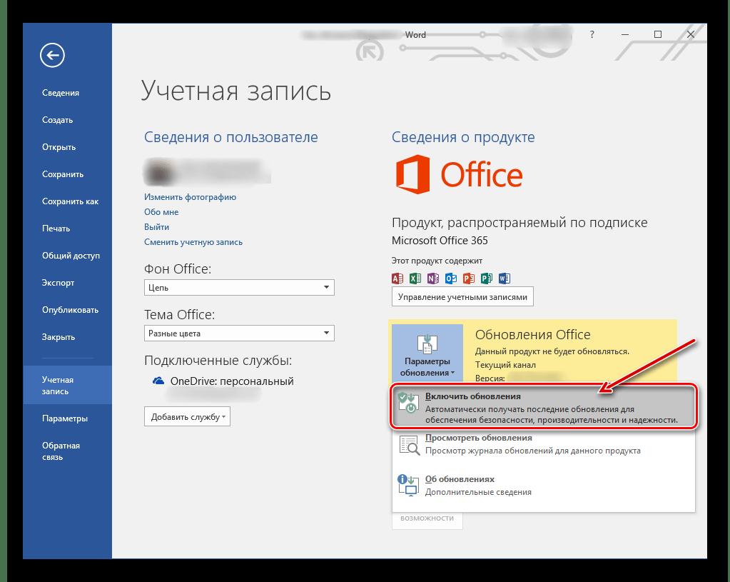 Включение функции автоматического обновления Microsoft Office