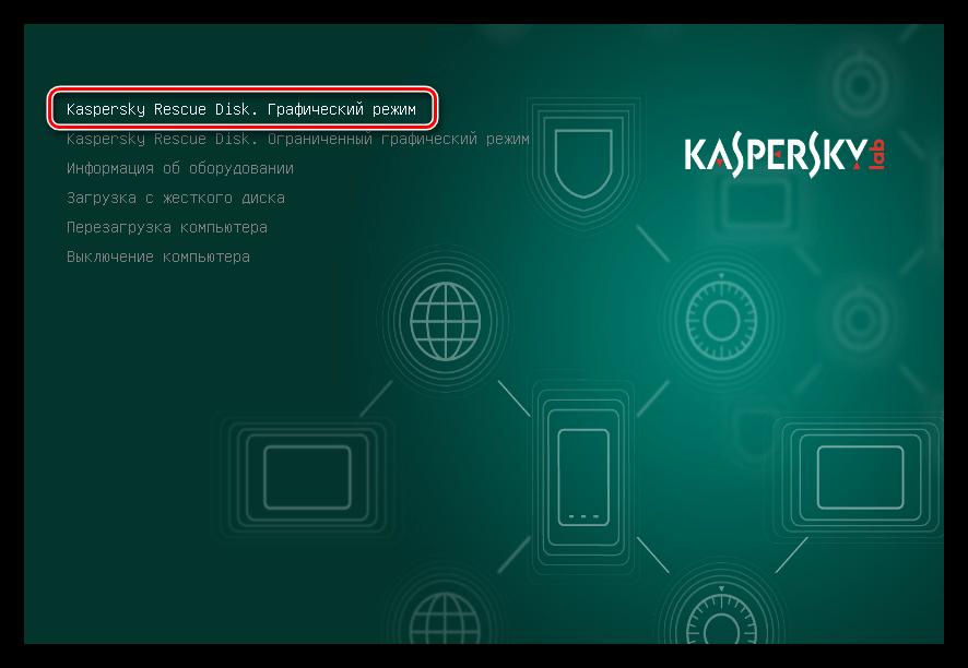 Включение графического режима при загрузке компьютера с помощью Kaspersky Rescue Disk