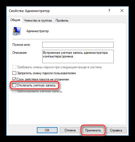 Включение учетной записи Администратора в оснастке управления Windows 10