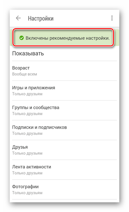Включены рекомендуемые настройки а приложении Одноклассники