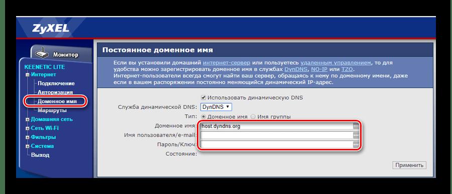 Внесение данных для авторизации в службе ДДНС в маршрутизаторе Зиксель Кинетик Лайт