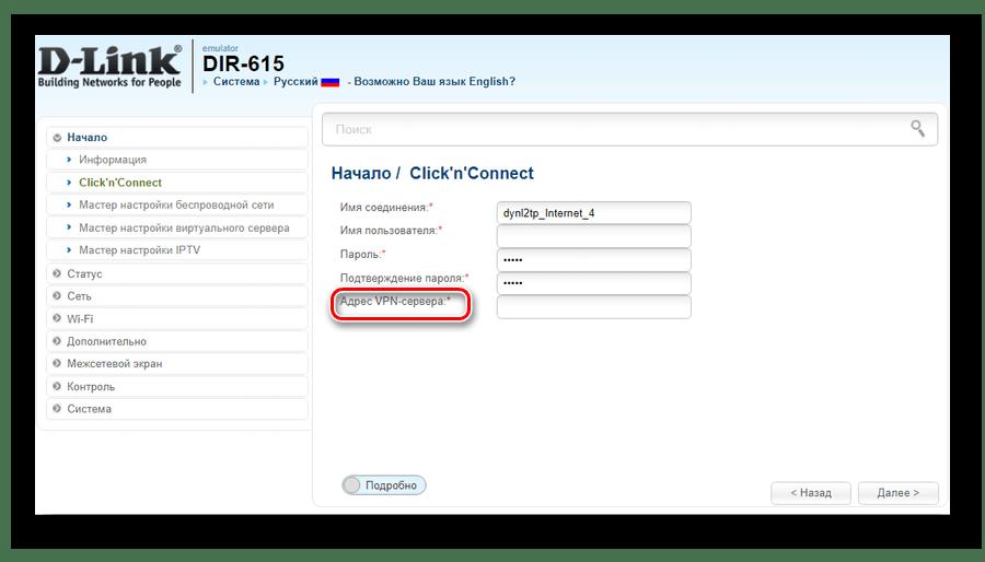 Внесение данных для подключения L2TP в утилите Click'n'Connect