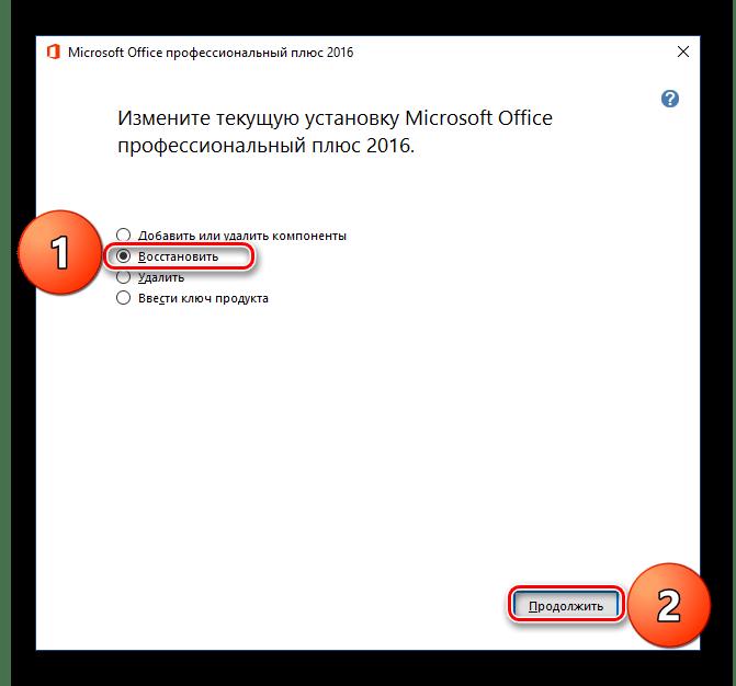 Восстановление программ из пакета Microsoft Office
