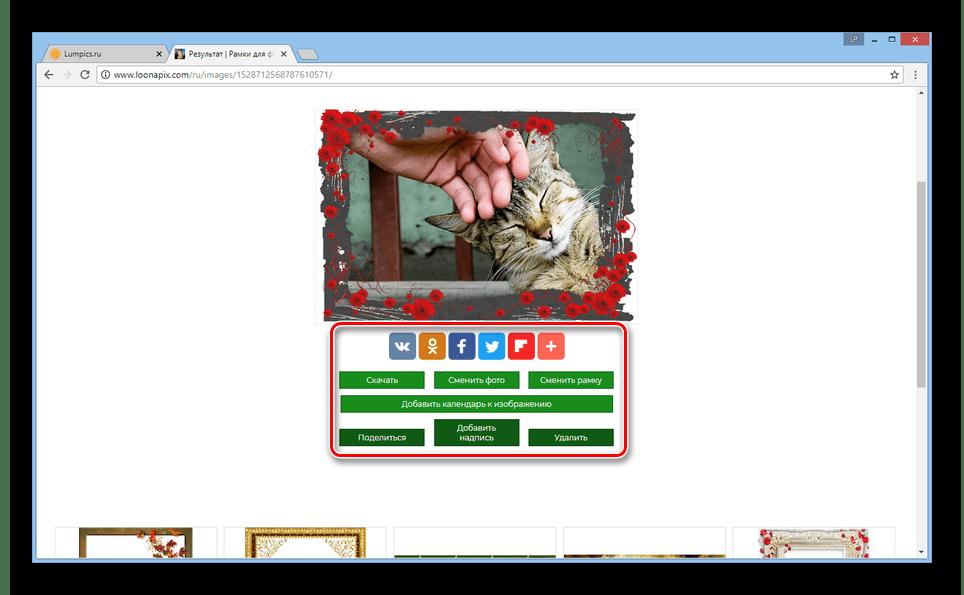 Возможность повторного изменения фото на сайте LoonaPix