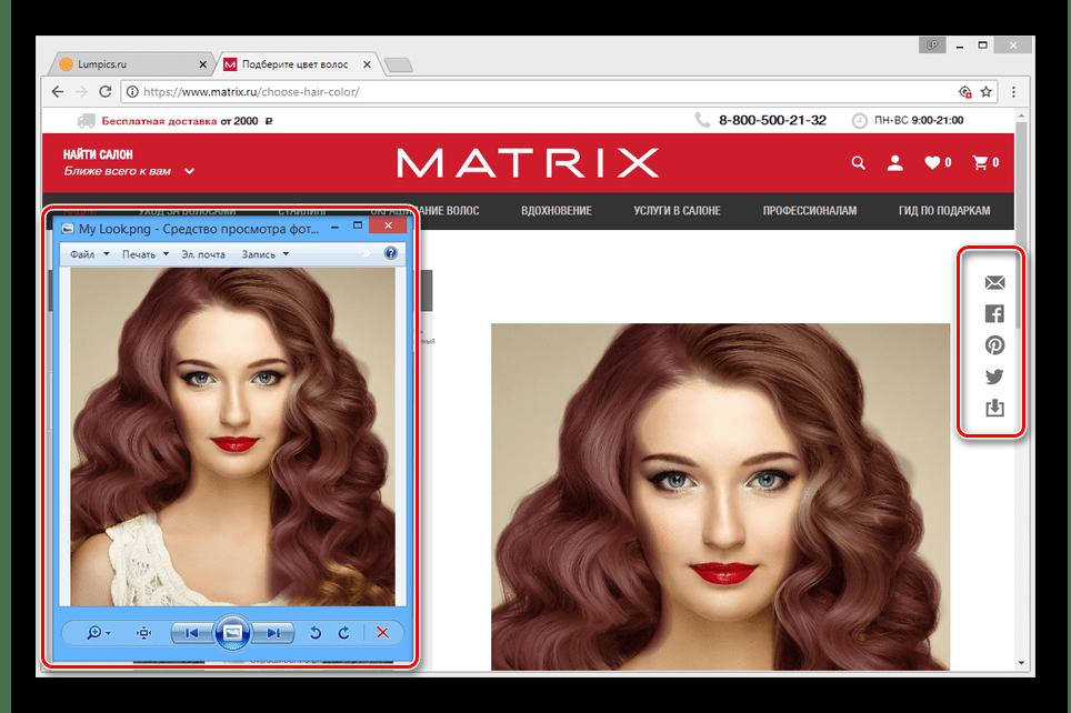 Возможность сохранения изменного фото на сайте MATRIX